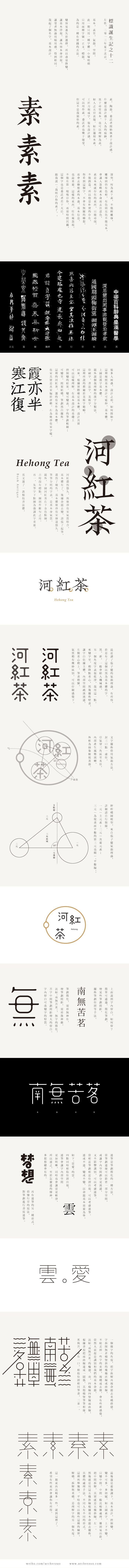 左佐工作室 | 標識誕生記十二 基本. 表裏. 氣韻. 空間