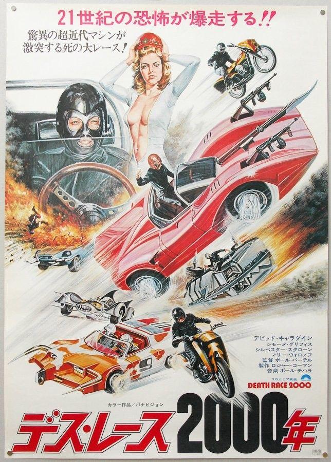 Death Race 2000. Japanese movie poster.