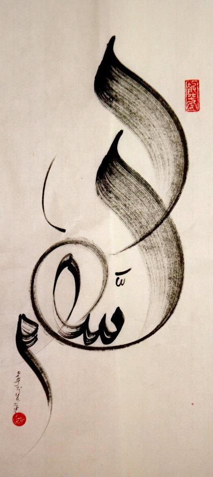 ORIGINAL Fusion of Arabic Chinese Calligraphy painting Arabic word Peace Shalom…