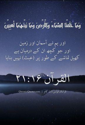 #33 The Quran 21:16 (Surah al-Anbiya) And We did not create the heaven and earth and that between them in play. اور ہم نے آسمان اور زمین اور جو کچھ ان کے درمیان ہے کھیل تماشے کے طور پر (عبث) نہیں بنایا