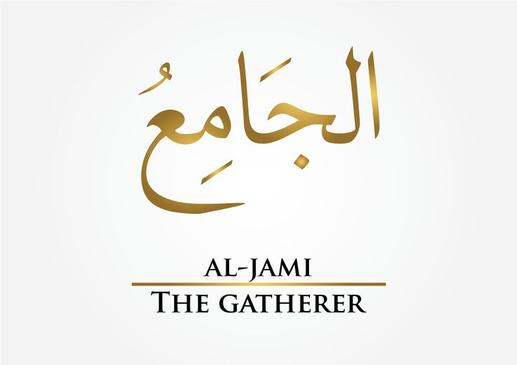 "Name: Al Jami Meaning: The Gatherer Quranic Evidence: ""Our Lord, surely You will gather the people for a Day about which there is no doubt. Indeed, Allah does not fail in His promise."" [3:9] ""Each person faces a particular direction, so race each other to the good. Wherever you are, Allah will bring you all together. Truly, Allah has power over all things."