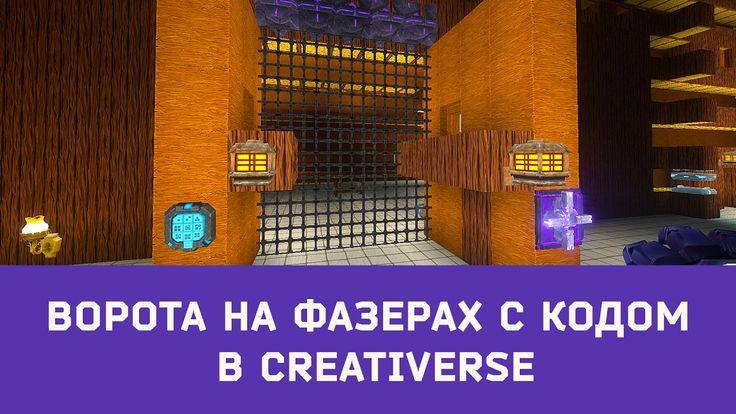 В этом видео вы узнаете как сделать ворота основанные на новых механизмах патча #R38 игры #Creativerse. #ВидеоЭфемера