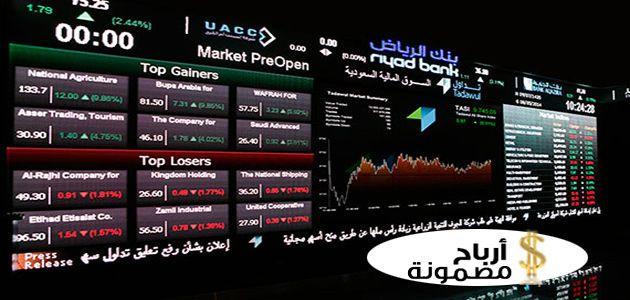 بنك الرياض تداول محلي فلقد حرص بنك الرياض على تجهيز وحدة الوساطة المحلية لدى الرياض المالية بفريق متخصص من ذوي الخبرة والكفاءة لمساع Marketing My Market Loser