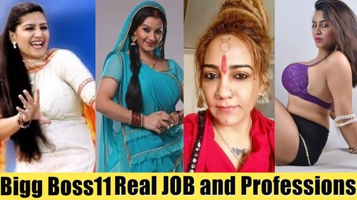 Bigg Boss 11: Real JOB and Professions of 16 Contestants of Bigg Boss 11 - Download This Video   Great Video. Watch Till the End. Don't Forget To Like & Share Bigg Boss 11: Real JOB and Professions of 16 Contestants of Bigg Boss 11 For any copyright issue OR inquiry contact us at rongoshare@yahoo.com or one of our SOCIAL NETWORKS.Once We have received your message and determined you are the proper owner of this content we will have it removed for sure.There is no copyright infringement…