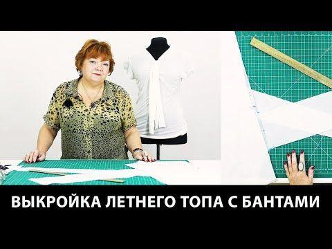 Выкройка летнего топа с бантами из трикотажа Как сшить красивую женскую футболку своими руками - YouTube