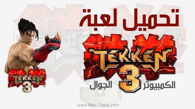 تحميل لعبة تيكن 3 Tekken برابط مباشر على الكمبيوتر و الجوال مجانا ماك توبيا Tekken 3 Movie Posters Movies