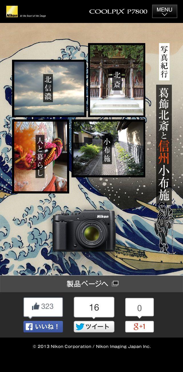 http://www.nikon-image.com/sp/p7800/smp/menutop.htm