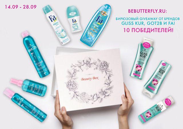 Be Butterfly: Бирюзовый GiveAway: десять наборов косметики со ср...