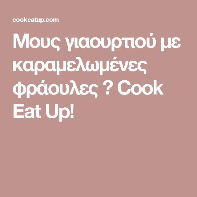 Μους γιαουρτιού με καραμελωμένες φράουλες ⋆ Cook Eat Up!