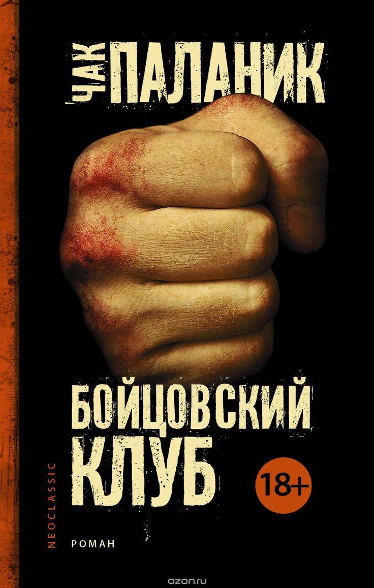 """Чак Паланик, """"Бойцовский клуб"""" #паланик #обложкакниги"""