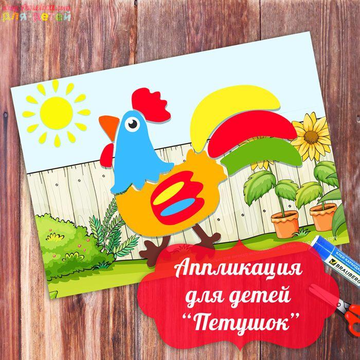 Шаблоны аппликации для малышей «Петушок», аппликация для детей из бумаги