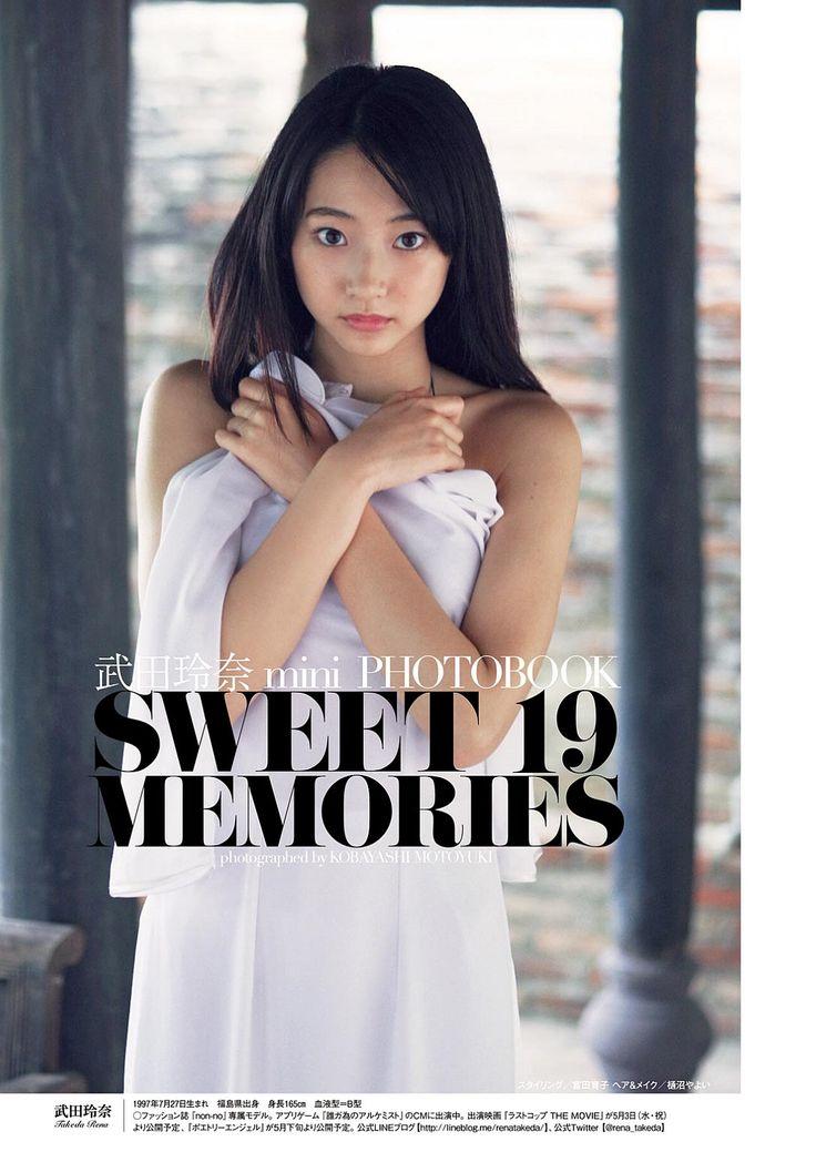 週刊プレイボーイ 2017-12, 宮脇咲良, HKT48, AKB48