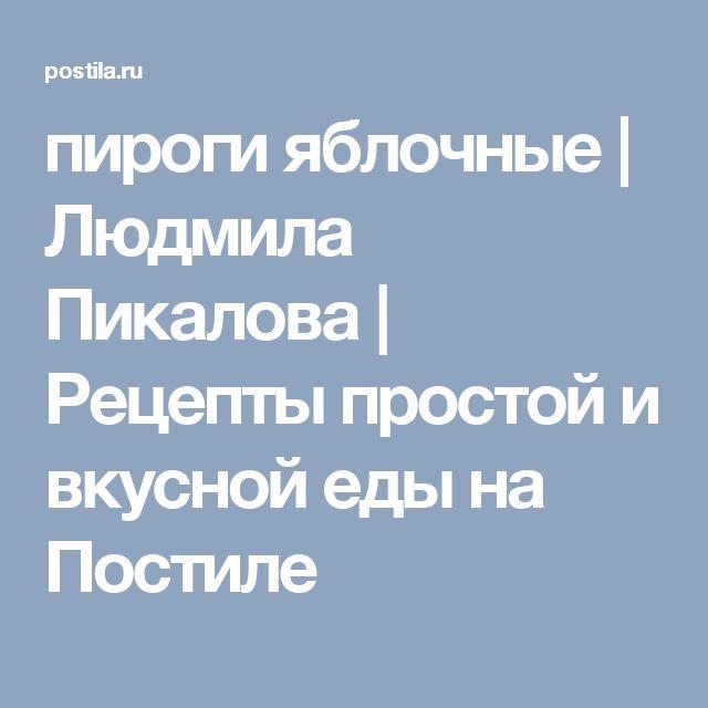 пироги яблочные   Людмила Пикалова   Рецепты простой и вкусной еды на Постиле