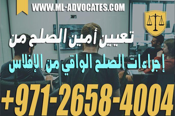 تعيين أمين الصلح من إجراءات الصلح الواقي من الإفلاس Dubai Novelty Sign Lawyer