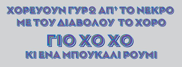 Ahoj - Freebies - Type Together : High quality fonts and custom type design
