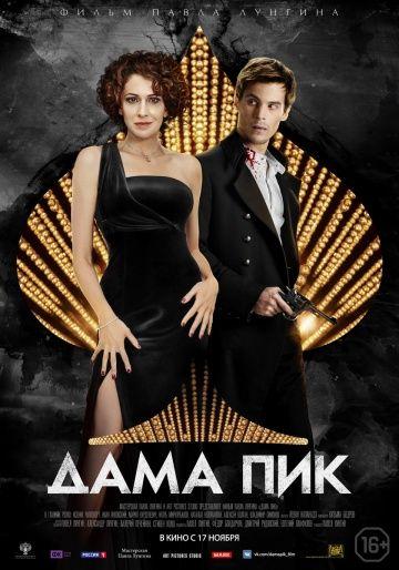 Дама Пик (Pikovaya dama)