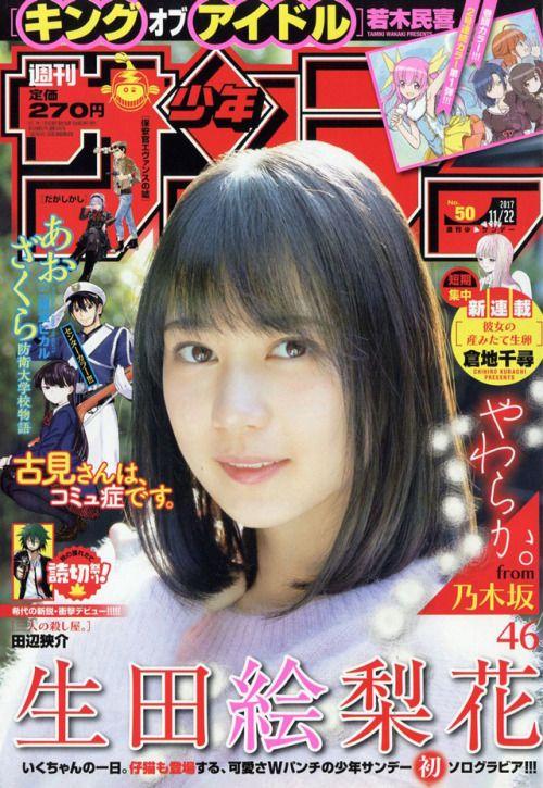omiansary27: 週刊少年サンデー 2017 No.50 Ikuchan | 日々是遊楽也