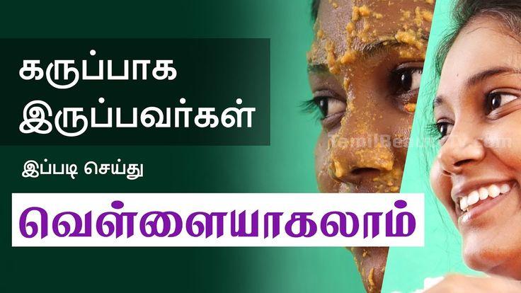 Ways to Get Fair Skin Naturally - Tamil Beauty Tips