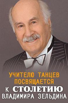 Учителю танцев посвящается... К столетию Владимира Михайловича Зельдина