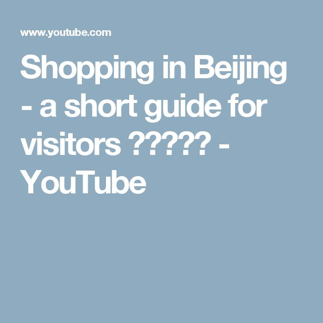 Shopping in Beijing - a short guide for visitors 在北京购物 - YouTube