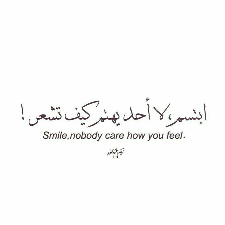 ابتسم لا أحد يهتم بماذا تشعر Arabic Quotes With Translation How Are You Feeling Feelings Quotes