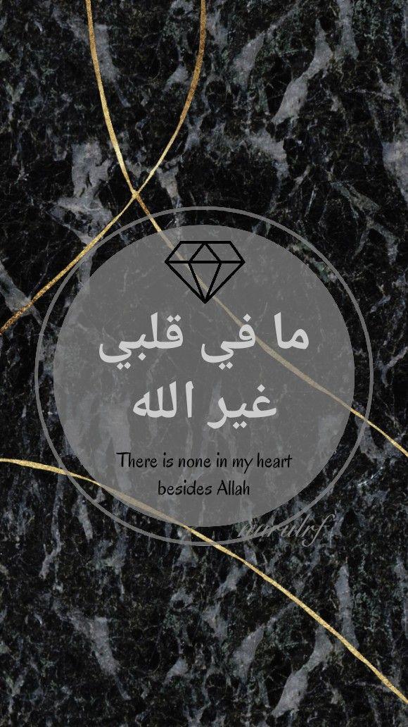 Ma Fi Qalby Ghairullah Profiles | Facebook