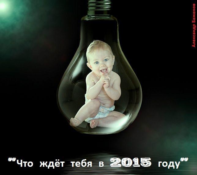2015_фото_дети_будущее_прогноз_александрбаженов_старыйоскол
