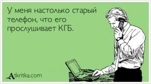 Аткрытка №390127: У меня настолько старый  телефон, что его  прослушивает КГБ. - atkritka.com