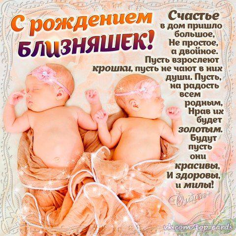поздравление с днем матери близнецов работы благоустройству осуществляются