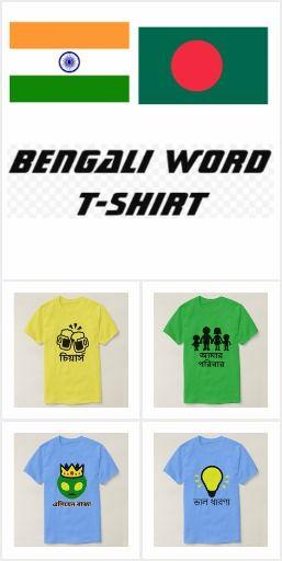 Bengali Word T-Shirt