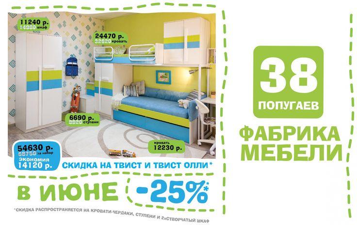 -25% на кровати и модули   Разогреваем лето скидками!