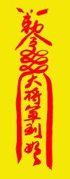 Chinese Talisman Yellow Piece of Paper in Hong Kong movie Mr Vampire (Lam Ching Ying)