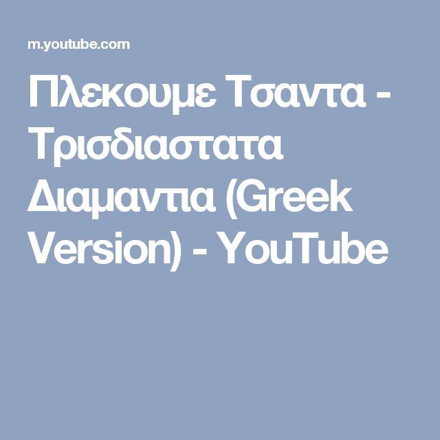 Πλεκουμε Τσαντα - Τρισδιαστατα Διαμαντια (Greek Version) - YouTube