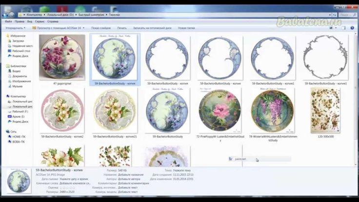 Создаем шаблон каймы для сервировочной тарелки в Paint.Net