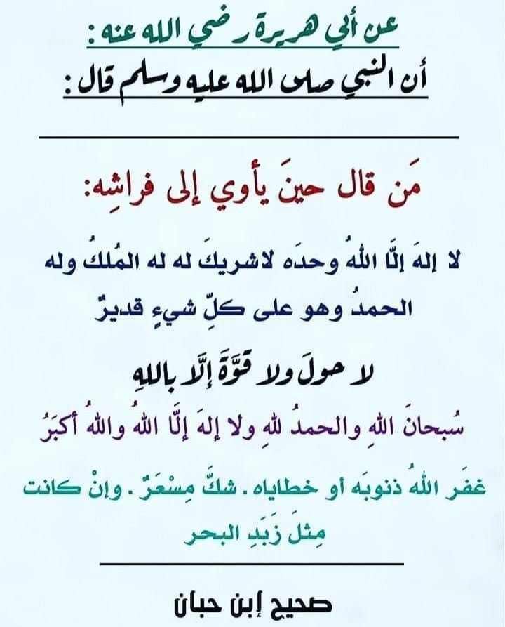 Pin By Ha Ger On Hadith Quotes Arabic Quotes Hadith