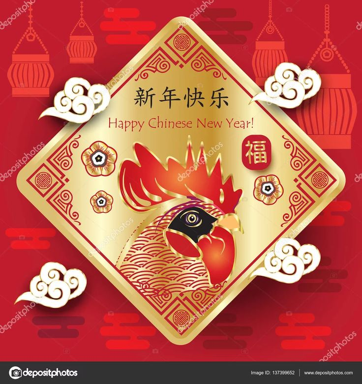 Happy Chinese New Year of the rooster greeting card. Hieroglyph translation: Happy Chinese New Year. Gift card with Chinese traditional decoration, gold ornament, red rooster, clouds, fortune symbol. Vector illustration. — Stock Vector ©  #137399652