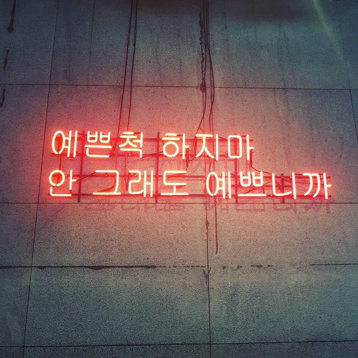 17 Best Neon Korean Images On Pinterest Neon Signs Backgrounds And Learn Korean