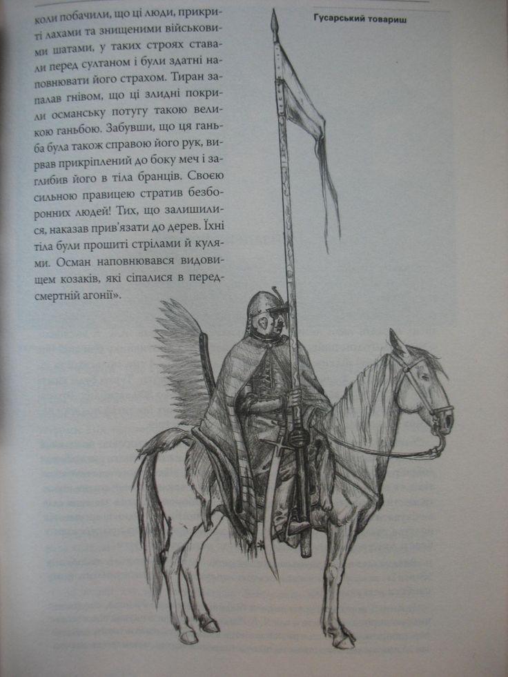 Polish-Lithuanian 1610-20