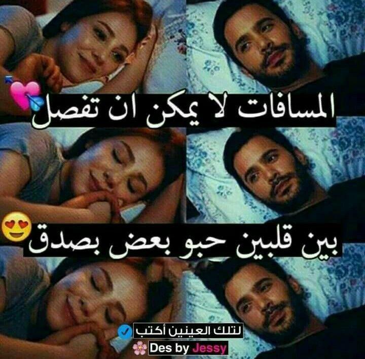 المسافات لا يمكن ان تفصل بين قلبين حبو بعض بصدق Arabic Love Quotes Wonder Quotes Love Words