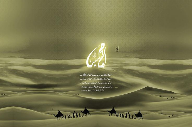 Beautiful Collection of Muharram Wallpapers 2013