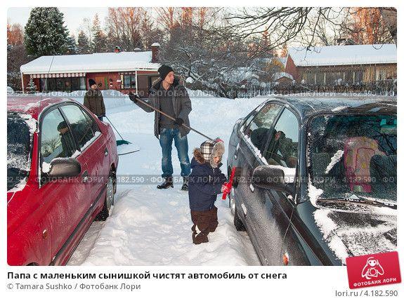 Папа с маленьким сынишкой чистят автомобиль от снега © Tamara Sushko / Фотобанк Лори