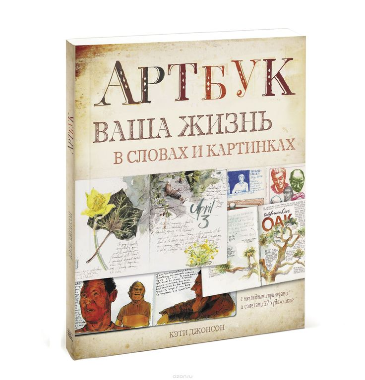 Купить книгу «Артбук. Ваша жизнь в словах и картинках» автора Кэти Джонсон и…