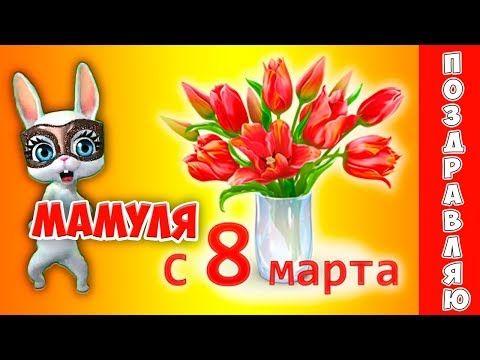 Pozdravlenie Dlya Mamy S 8 Marta Krasivye Pozdravleniya Na Zhenskij