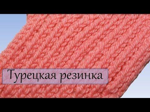 Вязание спицами для начинающих Турецкая резинка. Link download…