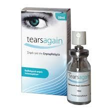 TEARS AGAIN spray10ml - 11.80€ - Το Tears Again είναι ένα καινοτόμο και πρωτοποριακό οφθαλμικό σπρέι λιποσωμάτων με βιταμίνες Α & Ε για τη θεραπεία, καταπράϋνση ή ρύθμιση της ξηροφθαλμίας, με απλό και αποτελεσματικό τρόπο. Κλινικές μελέτες τεκμηριώνουν τη δράση του Tears Again ακόμη και στη μετεγχειρητική φροντίδα (lasik, καταρράκτης), με συγκριτικά πλεονεκτήματα έναντι όλων των αγωγών, και έχει ψηφιστεί ως πρώτο σε προτίμηση των φαρμακοποιών στη Γερμανία, την Αγγλία και την Ιταλία.