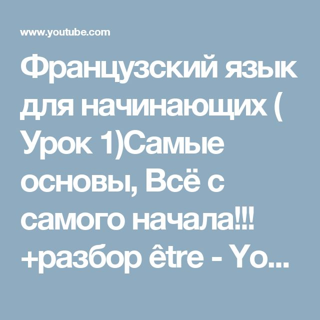 Французский язык для начинающих ( Урок 1)Самые основы, Всё с самого начала!!! +разбор être - YouTube