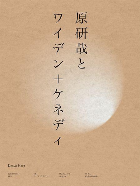 Poster for Kenya Hara by Network Osaka.