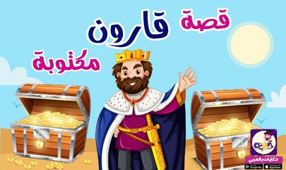 قصص الأنبياء مبسطة للاطفال قصص الانبياء مصورة بتطبيق حكايات بالعربي Arabic Kids Learn Arabic Language Learning Arabic