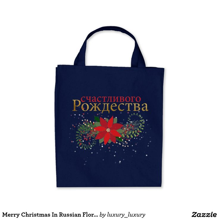 Merry Christmas In Russian Floral Grocery Tote Bag