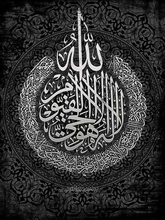 Ayat-ul-Kursi  A Beautiful Quranic Caligraphy